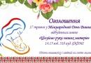 Запрошуємо на Міжнародний День Вишиванки
