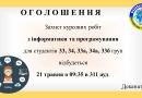 Захист курсових робіт для студентів 33, 34, 33а, 34а, 33б груп
