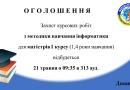 Захист курсових робіт для магістрів І курсу (1,4 роки навчання)