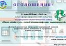 """міжкафедральний науково-методичний семінар """"Масові онлайн курси - як засіб підвищення фахових компетентностей"""""""