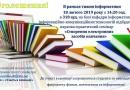 """науково-практичний семінар """"Створення електронних засобів навчання"""" 18.02.19 р."""