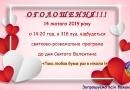 Святково-розважальна програма до дня Святого Валентина