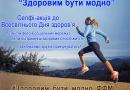 Селфі-акція до Всесвітнього Дня здоров'я