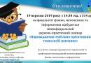 19 вересня відбудеться науково-практичний семінар