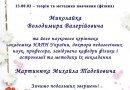 Вітаємо Миколайка Володимира Валерійовича з успішним захистом дисертації