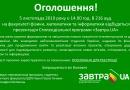 відбудеться презентація Стипендіальної програми «Завтра.UA»