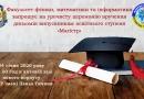 """Запрошуємо на вручення дипломів випускникам освітнього ступеня """"Магістр"""""""