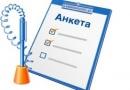 Анонімне анкетування для попередження корупції
