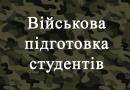онлайн-відеоконференція з питань отримання звання молодшого лейтенанта
