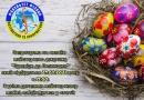 онлайн майстер-клас декупажу «Сувеніри до Великодня»
